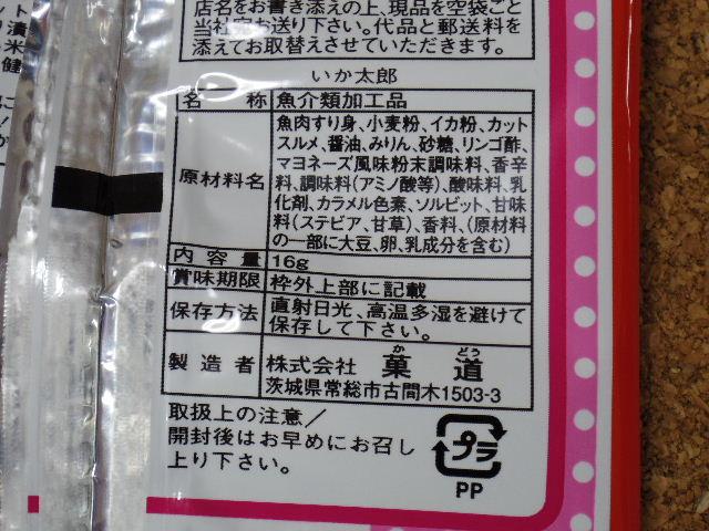 いか太郎03