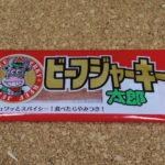今回のおやつ:菓道の「ビーフジャーキー太郎」を食べる!