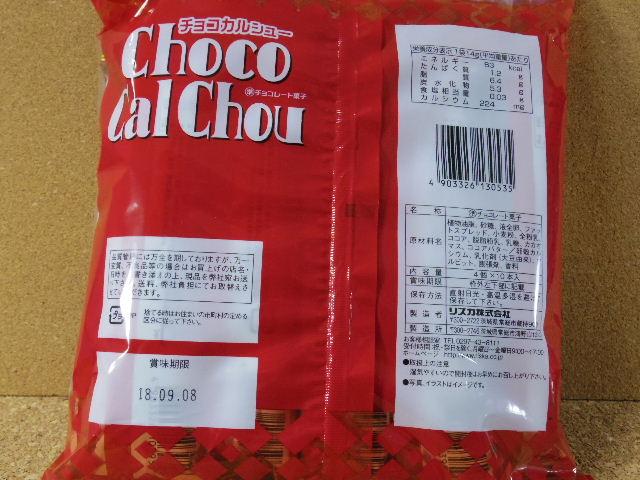 チョコカルシュー03
