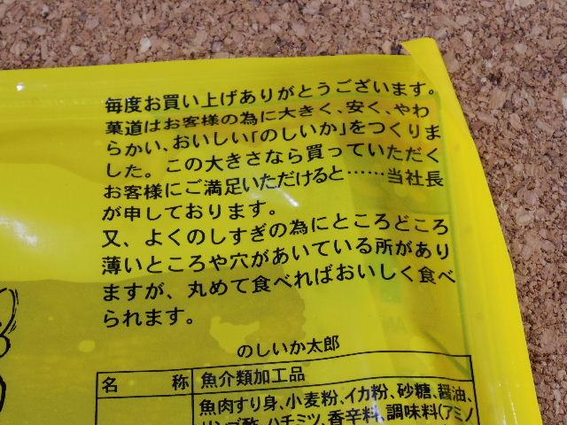 のしいか太郎05