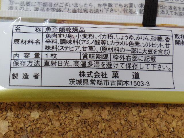焼肉さん太郎原材料