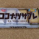 今回のおやつ:日清シスコの「ココナッツサブレ」を食べる!