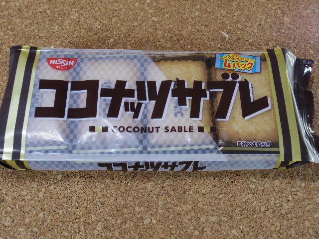 ココナッツサブレ01