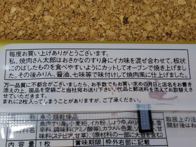 焼肉さん太郎05