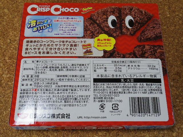 チョコクリスプ02