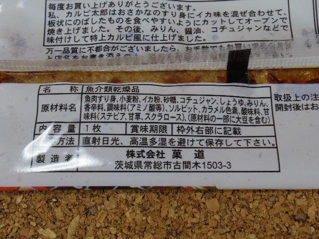 焼肉カルビ太郎06