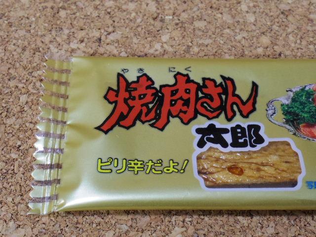焼肉さん太郎03