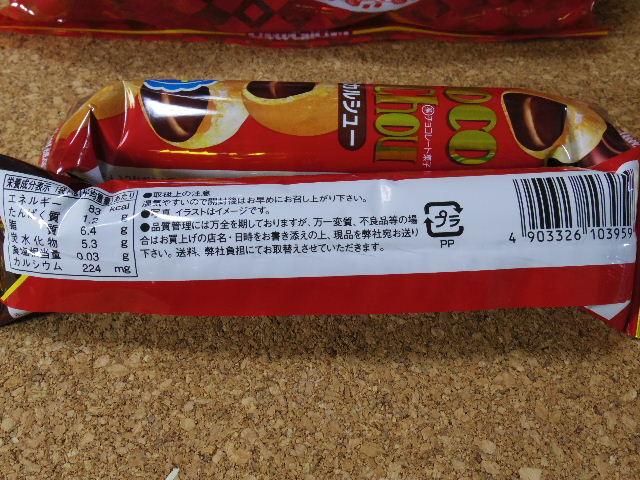 チョコカルシュー05