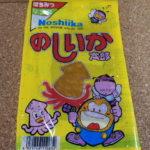 今回のおやつ:菓道の「のしいか太郎」を食べる!