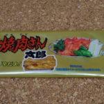 【駄菓子】今回のおやつ:菓道の「焼肉さん太郎」を食べる!