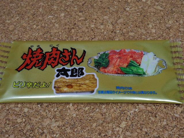焼肉さん太郎01