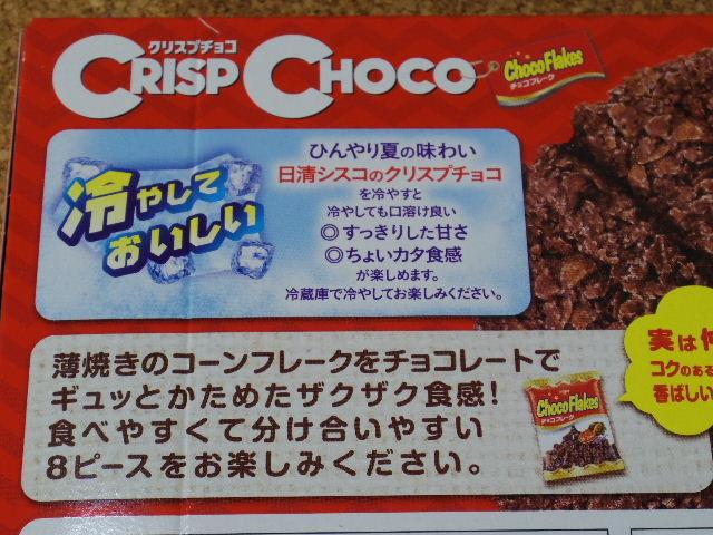 チョコクリスプ03