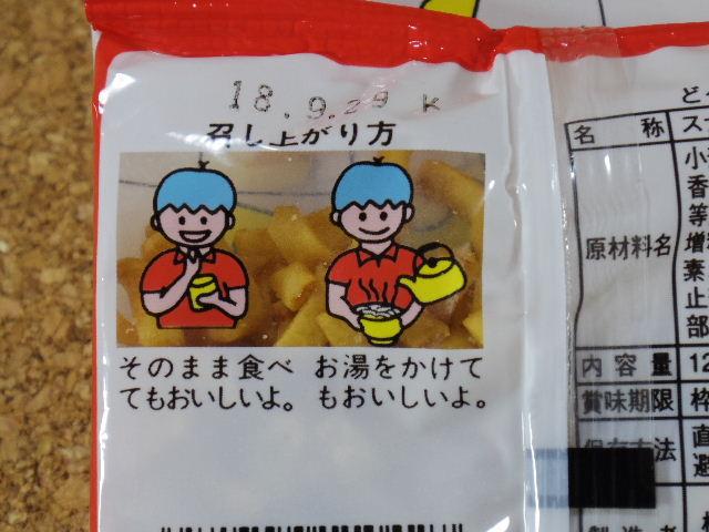 どーん太郎03