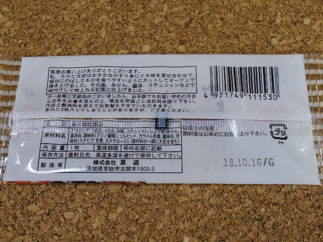 焼肉カルビ太郎02