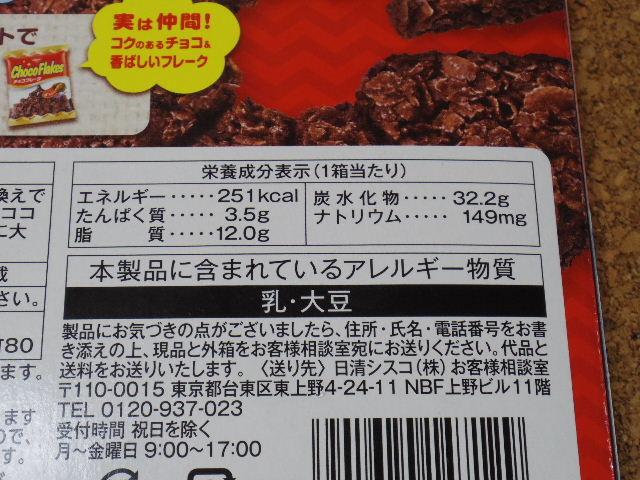 チョコクリスプ08