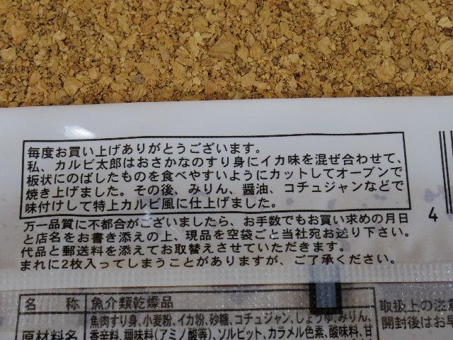 焼肉カルビ太郎03