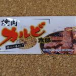 今回のおやつ:菓道の「焼肉カルビ太郎」を食べる!