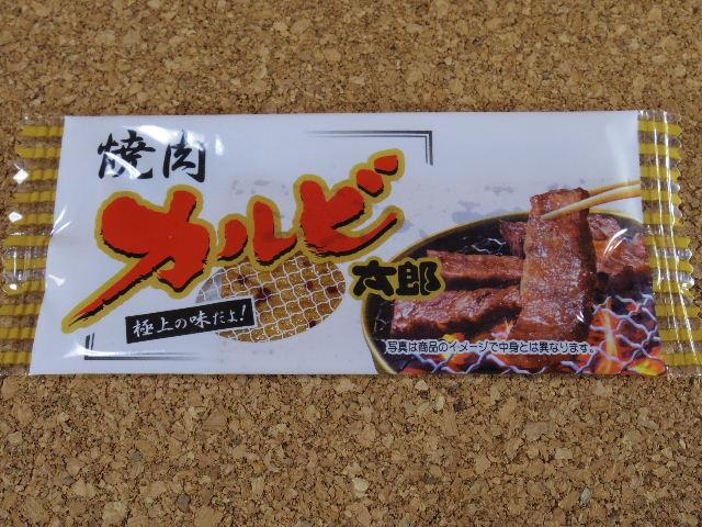 焼肉カルビ太郎01