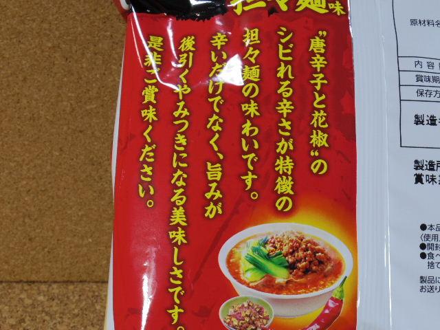辛さシビれる担々麺味03