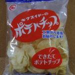 今回のおやつ:菊水堂の「キクスイドーのポテトチップ」を食べる!