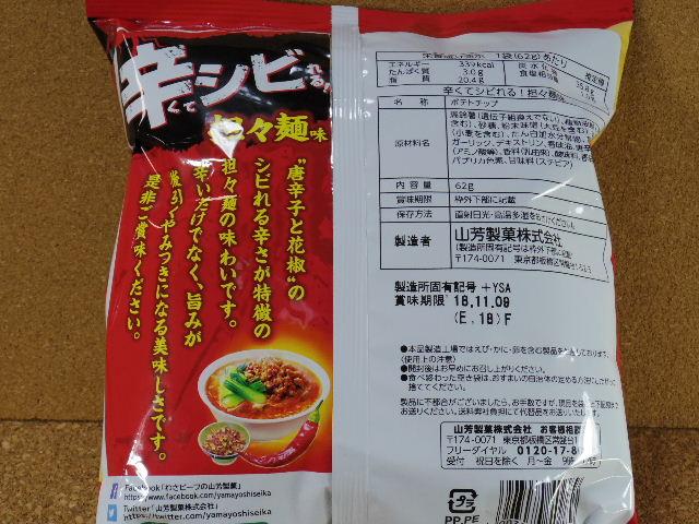 辛さシビれる担々麺味02