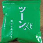 今回のおやつ:山芳製菓の「ツーンピリ。」を食べる!