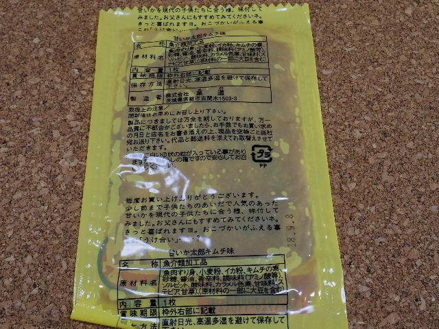 甘いか太郎キムチ味02