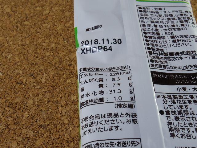 春日井グリーン豆07
