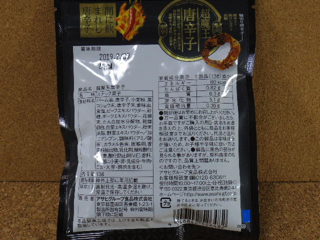 超魔王唐辛子03