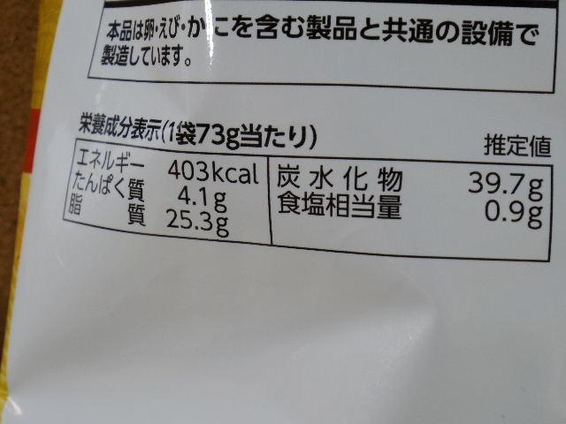 ポテリッチ 旨辛ペペロンチーノ味07
