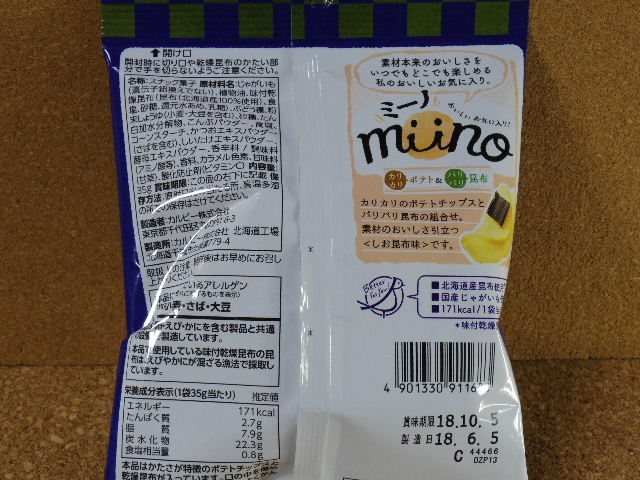 ミーノしお昆布味02
