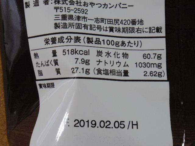 ベビースター31本麺黒胡椒チキン味07