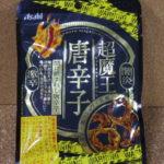 今回のおやつ:アサヒの「超魔王唐辛子」を食べる!