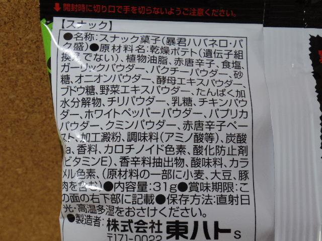 暴君ハバネロ パク盛06