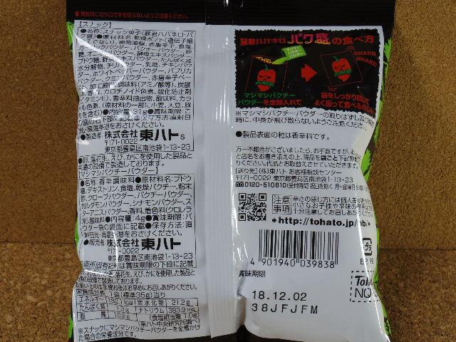 暴君ハバネロ パク盛02