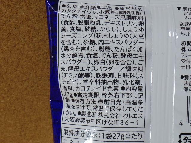 フィッシュフライ醤油マヨネーズ風味05