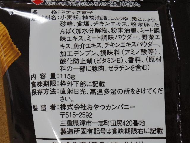 ベビースター31本麺黒胡椒チキン味06