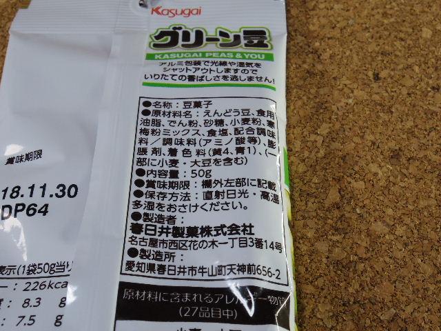 春日井グリーン豆06