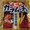 今回のおやつ:コイケヤの「シビれカラムーチョ 椒辣辛味噌」を食べる!