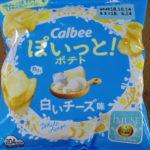今回のおやつ:カルビーの「ぽいっと!ポテト 白いチーズ味」を食べる!