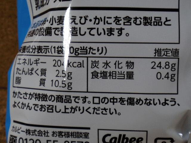 カルビー ぽいっとポテト白いチーズ味07