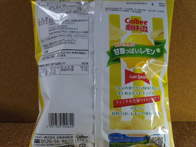 カルビー 甘酸っぱいレモン味002