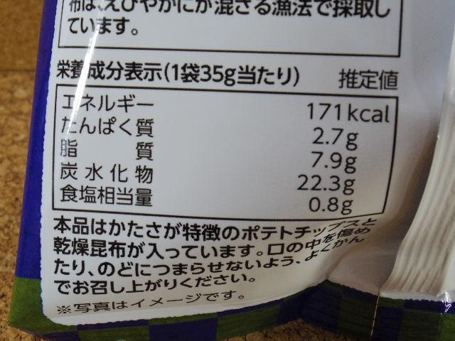 ミーノしお昆布味07
