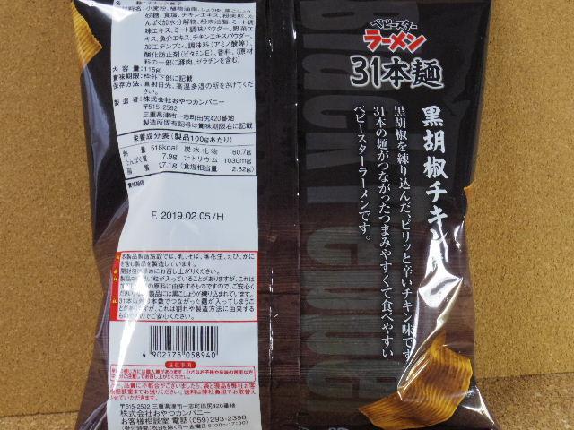 ベビースター31本麺黒胡椒チキン味03