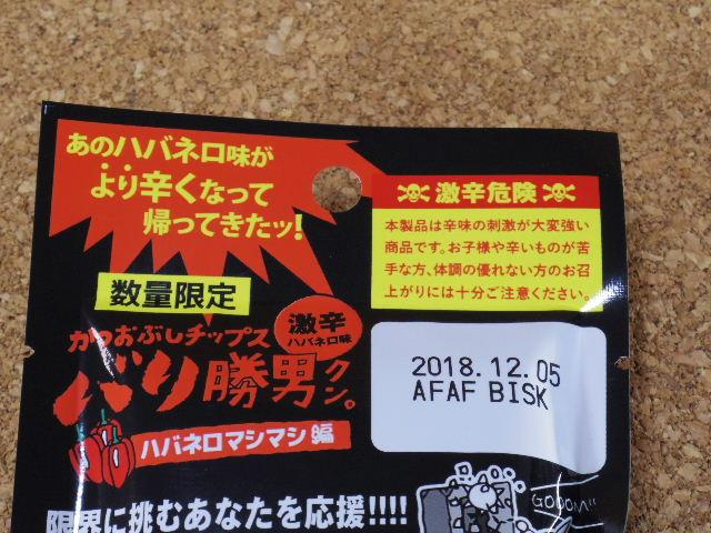 バリ勝男クン激辛ハバネロ味03