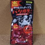 今回のおやつ:シーラックの「かつおぶしチップス バリ勝男クン。激辛ハバネロ味」を食べる!