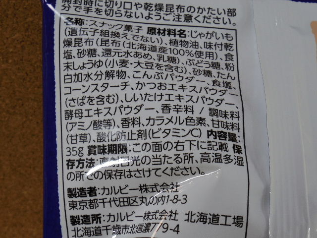 ミーノしお昆布味06