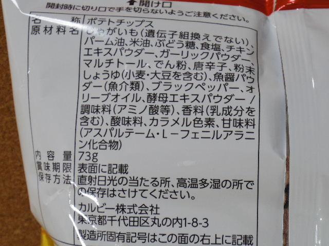 ポテリッチ 旨辛ペペロンチーノ味06