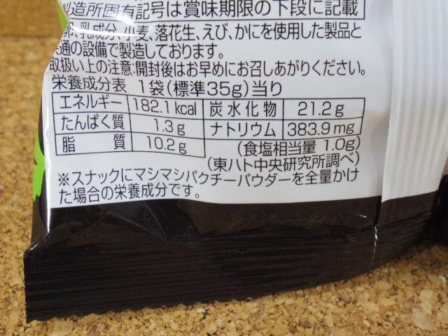 暴君ハバネロ パク盛08