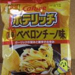 今回のおやつ:カルビーの「ポテリッチ 旨辛ペペロンチーノ味」を食べる!